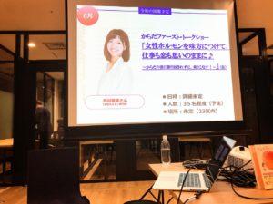 女性ホルモン専門家 女性ホルモン 西村留美 セミナー